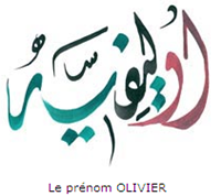 prénom en Calligraphie Arabe